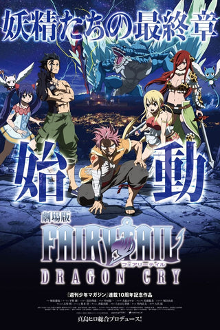 Fairy Tail: Dragon Cry (UV HDX)