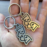 Dude With Dogs® Logo Keychain - FREE SHIPPING $30+