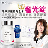 BHK's B-White Advance Whitening Formula Glutathione Tablet⭐奢光錠 穀胱甘太 - Bluemoon Secrets Chamber