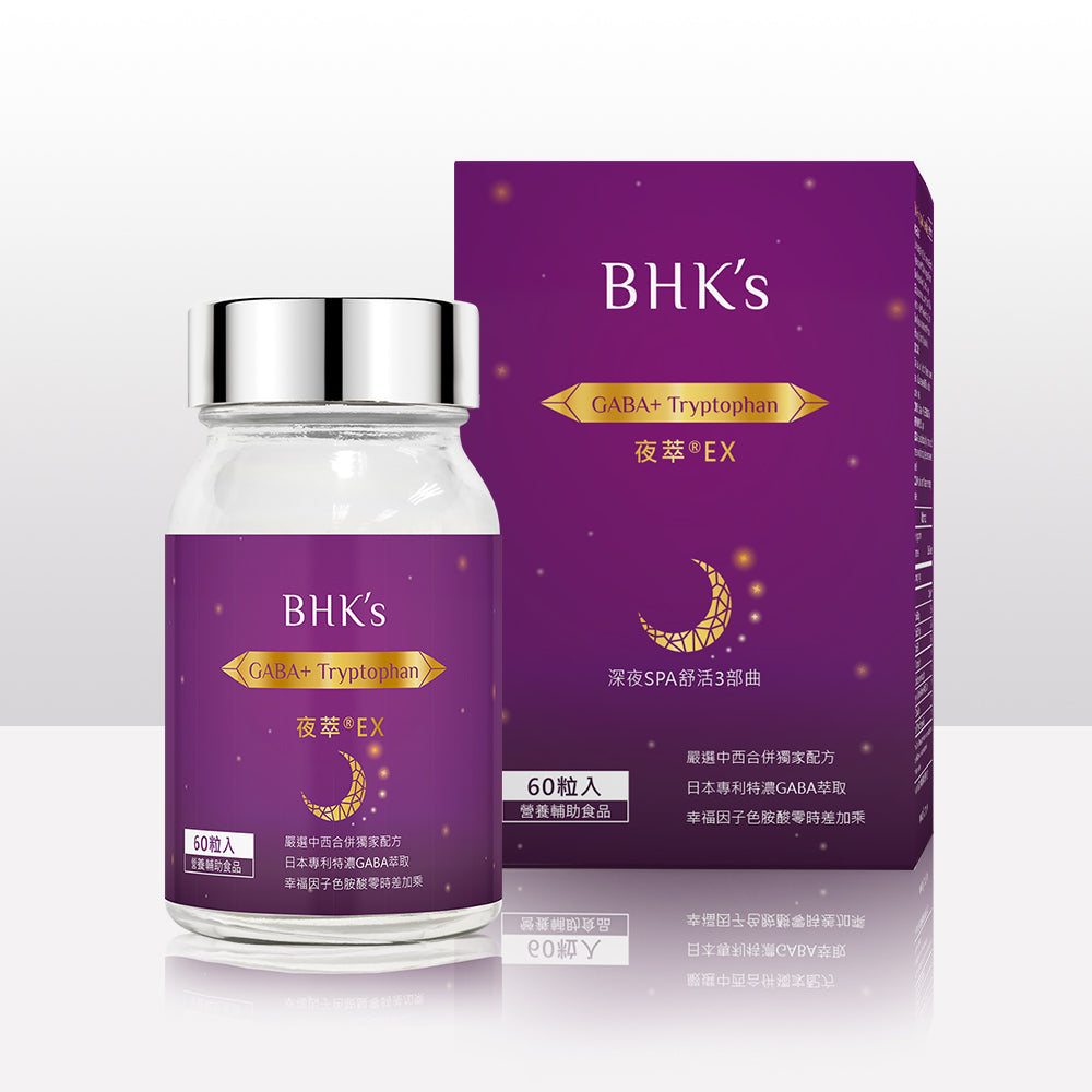 BHK's Night Relax EX Veg Capsules【Sleep Aid】⭐夜萃EX 素食膠囊 freeshipping - Bluemoon Secrets Chamber