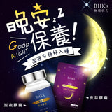 BHK's Night Relax EX Veg Capsules【Sleep Aid】⭐夜萃EX 素食膠囊 - Bluemoon Secrets Chamber