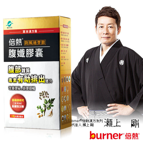 Funcare burner® 18 Herbal Japan Ancient Slimming Detox Formula Capsules⭐倍熱防風通聖散腹孅膠囊 - Bluemoon Secrets Chamber