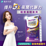 Funcare Burner Amino Acid Slim Formulation EX PLUS Night Diet Sleep to Slim ⭐船井倍熱夜孅胺基酸EX PLUS - Bluemoon Secrets Chamber