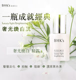 BHK's Luxury-light Brightening Essence Serum 30ml⭐奢光煥白精露 - Bluemoon Secrets Chamber
