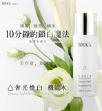 BHK's Luxury-light Brightening Essence Toner 120ml⭐奢光煥白機能水