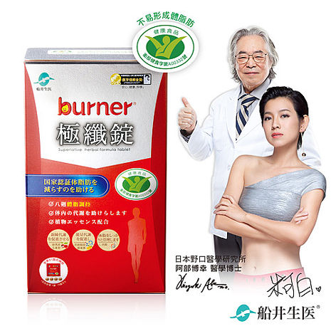 funcare burner® Superlative Svelte Herbal Slimming Formula Tablet⭐倍熱® 健字號極纖錠 - Bluemoon Secrets Chamber