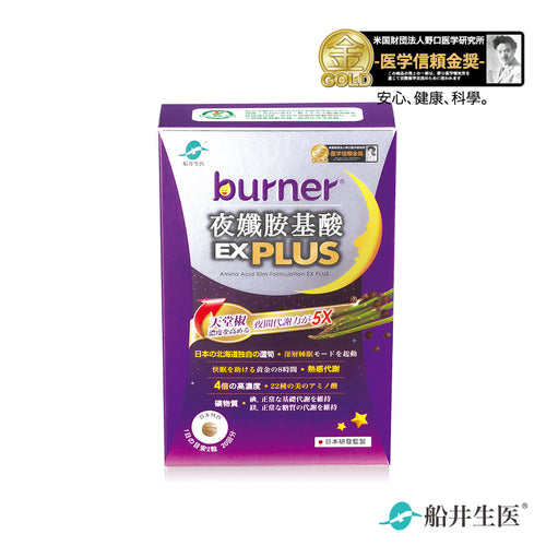 Funcare Burner Amino Acid Slim Formulation EX PLUS Night Diet Sleep to Slim ⭐船井倍熱夜孅胺基酸EX PLUS freeshipping - Bluemoon Secrets Chamber
