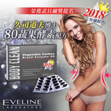 Eveline Beauty Body Clean Vegetable Carbon Brazil Enzyme-80 Detox⭐巴西酵素清暢素 - Bluemoon Secrets Chamber