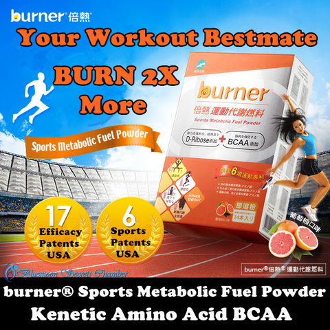 burner® Sports Metabolic Fuel Powder/Your Exercise Best Mate/Burns 110% more as u workout/倍熱® 超孅燃料素
