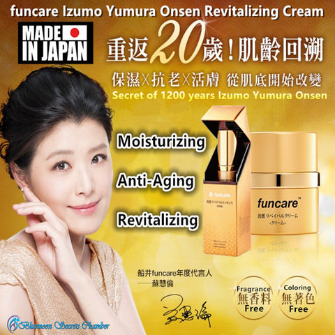 funcare Izumo Yumura Onsen Revitalizing Cream 45ml or Serum 30ml/ 船井® 出雲溫泉活膚霜45ml
