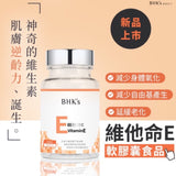 BHK's Vitamin E Softgels Added with Flaxseed Oil ⭐維他命E 軟膠囊 - Bluemoon Secrets Chamber