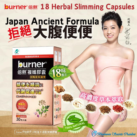 Funcare burner® 18 Herbal Japan Ancient Slimming Formula Capsules⭐倍熱防風通聖散腹孅膠囊