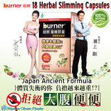 Funcare burner® 18 Herbal Japan Ancient Slimming Formula Capsules★倍熱18味草本通聖複孅膠囊 - Bluemoon Secrets Chamber