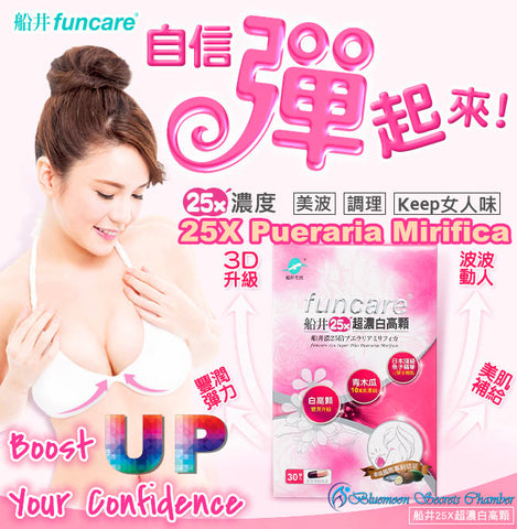 funcare® 25X Super PLUS Pueraria Mirifica☆Firm n Enlarge Breast☆船井25X超濃白高顆
