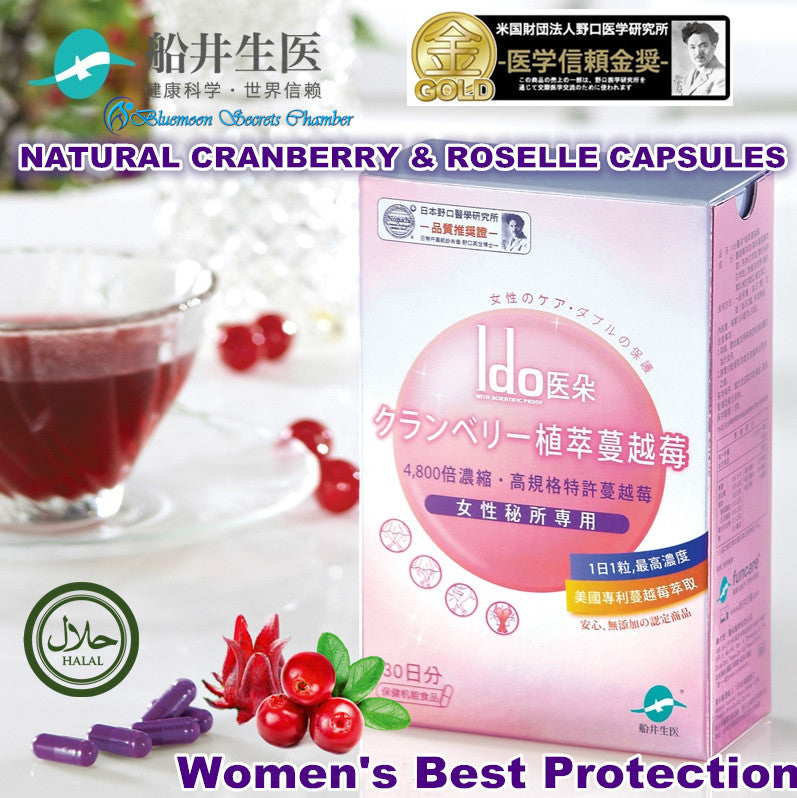 IDO NATURAL CRANBERRY n ROSELLE CAPSULES (Halal)★醫朵植萃蔓越莓 - Bluemoon Secrets Chamber