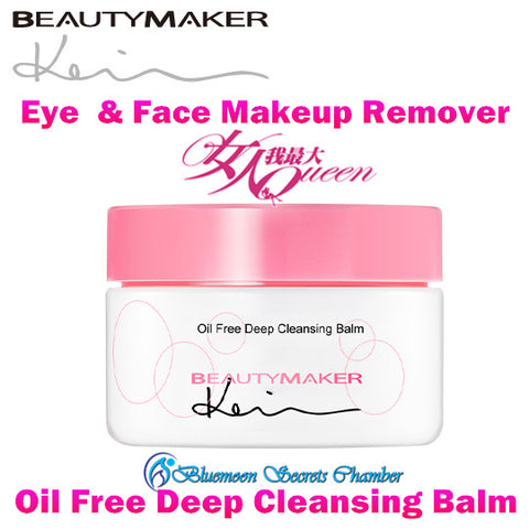 BeautyMaker Kevin Oil Free Deep Cleansing Balm/All-In-1 Eye Lip Face Makeup Remover 零油感深層淨透卸妝蜜