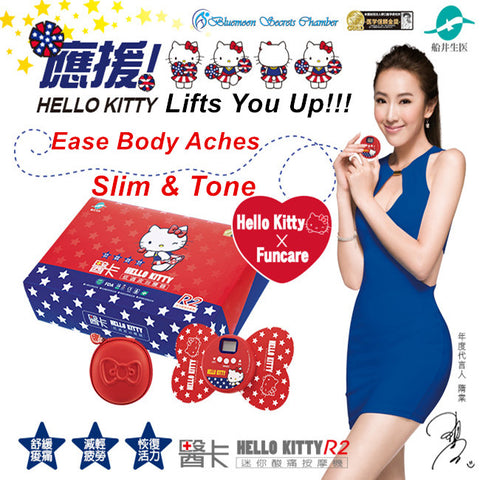 Funcare Hello Kitty Digital Tens Mini-burner Low frequency treatment & slimming device/船井低周波迷你按摩器材