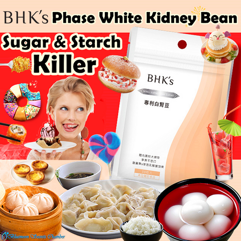 BHK's Patented White Kidney Bean Veg Capsules【Starch Blocker】⭐專利白腎豆 素食膠囊【澱粉剋星】
