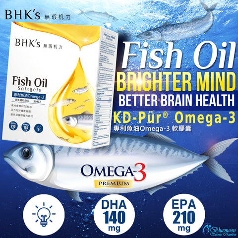 BHK's Patented Fish Oil OMEGA-3 Softgels ⭐ 專利魚油Omega-3 軟膠囊