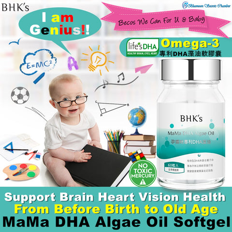 BHK's MaMa DHA Omega-3 Algae Oil Softgels ⭐專利DHA藻油軟膠囊