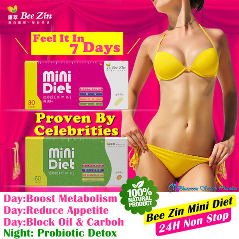 Bee Zin Mini Diet Smoother Detox & Fat Burning tablets ⭐康萃迷妳錠燃燒舒暢系列組