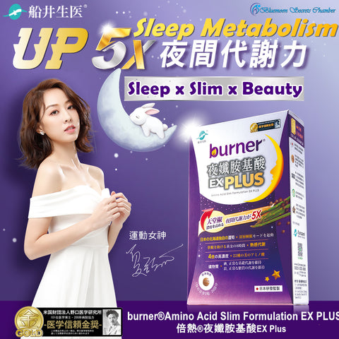 Funcare Burner Amino Acid Slim Formulation EX PLUS Night Diet Sleep to Slim ⭐船井倍熱夜孅胺基酸EX PLUS