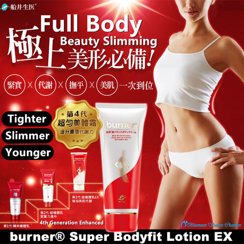funcare burner® Super Bodyfit Lotion EX 150ml⭐倍熱® 超勻美體霜