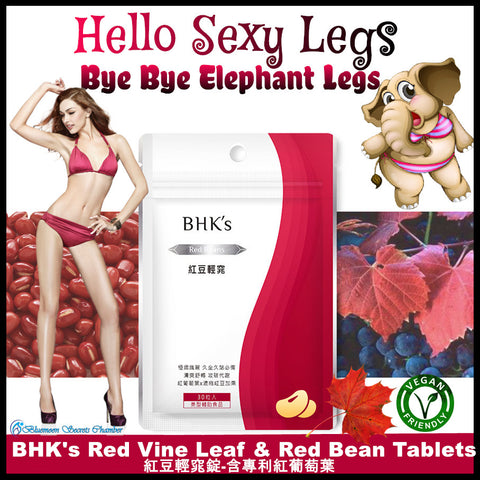 BHK's Organic Red Vine Leaf & Red Bean Tablets⭐紅豆輕窕膠囊-含專利紅葡萄葉