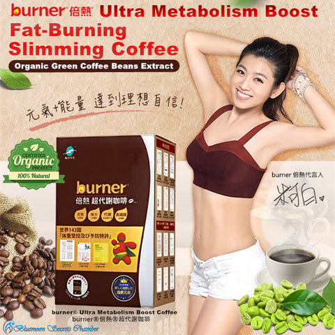funcare burner® Ultra Metabolism Boost Organic Slimming Coffee⭐倍熱® 超代謝珈啡