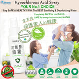BHK's Hypochlorous Acid Disinfectant Spray ⭐ 次氯酸噴霧【環境防護】 - Bluemoon Secrets Chamber
