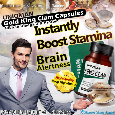 UNIQMAN Golden King Clam Capsules⭐帝王蜆膠囊