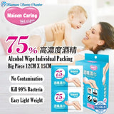 Naisen Caring 75% Ethanol Alcohol Wipes Individual Sachet *12CM X 15CM PER PIECE ⭐奈森克林 75%酒精濕巾單片包 freeshipping - Bluemoon Secrets Chamber
