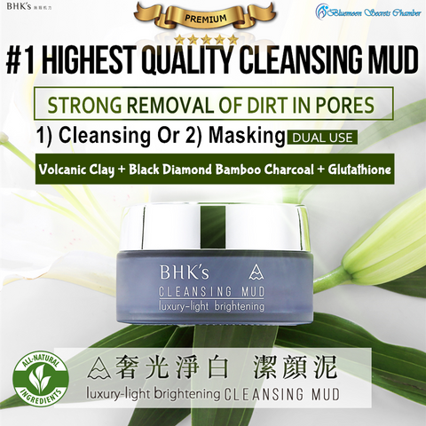 BHK's Luxury-light Brightening Volcanic Mud Cleansing/Mask Dual Use120g⭐奢光淨白潔顏泥