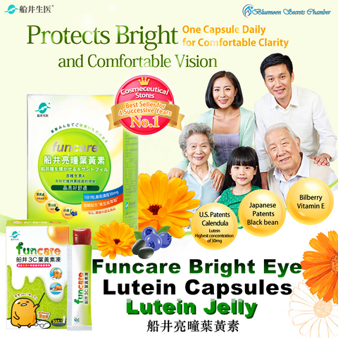 Funcare Bright Eye Lutein Capsules & Jelly⭐船井醫朵 亮瞳葉黃素