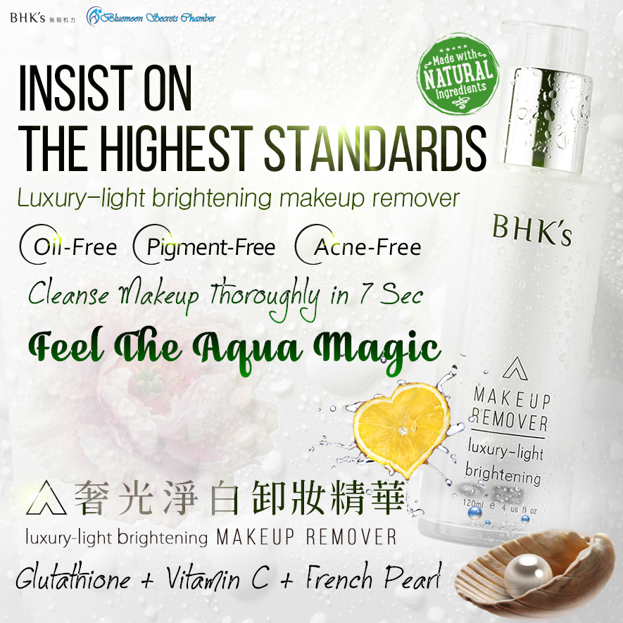 BHK's Luxury-Light Brightening Makeup Remover 120ml⭐奢光淨白卸妝精華