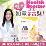 BHK's Garlic Oil Softgels【Immunity Boost】⭐ 濃縮大蒜精 軟膠囊【健康防罩】 - Bluemoon Secrets Chamber