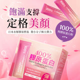BHK's 100% Pure Collagen Powder【Skin Firmness】⭐100%膠原蛋白粉【澎潤Q彈】 - Bluemoon Secrets Chamber