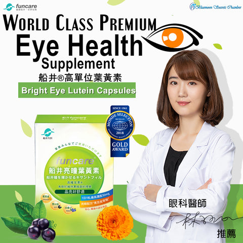 Funcare Bright Eye Lutein Capsules & Jelly⭐船井®高單位葉黃素
