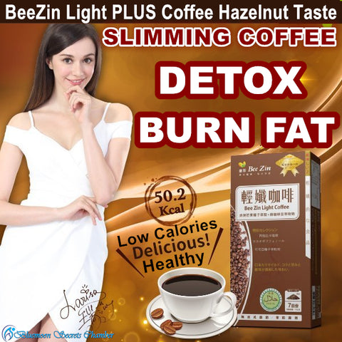 Bee Zin Light PLUS Coffee Hazelnut Taste 【Diet Coffee】⭐康萃美活非洲芒果輕孅咖啡 榛果口味