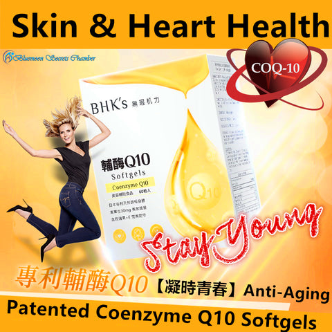 BHK's Patented Coenzyme Q10 Softgels【Cell Rejuvenating】⭐ 專利輔酶Q10 軟膠囊【凝時青春】