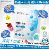 BHK's Patented 10 Dophilus Probiotic+Prebiotic Capsules Veg⭐專利十益菌 素食膠囊 - Bluemoon Secrets Chamber