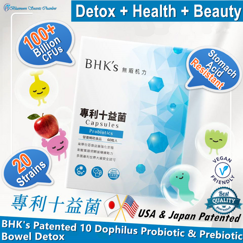 BHK's Patented 10 Dophilus Probiotic+Prebiotic Capsules Veg⭐專利十益菌 素食膠囊