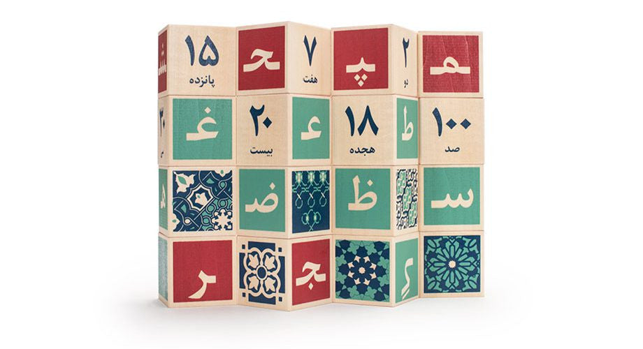 ABC Blocks - Farsi (Persian)