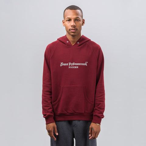 Gosha Rubchinskiy Hooded Logo Sweatshirt in Burgundy - Notre