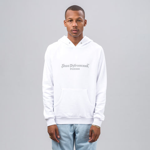Gosha Rubchinskiy Hooded Logo Sweatshirt in White - Notre