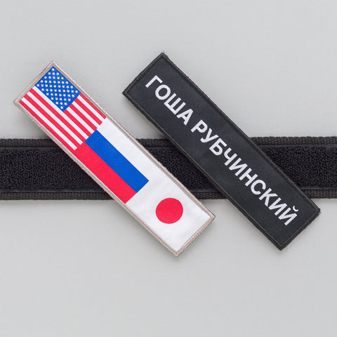 Gosha Rubchinskiy Velcro Tape Belt in Black - Notre
