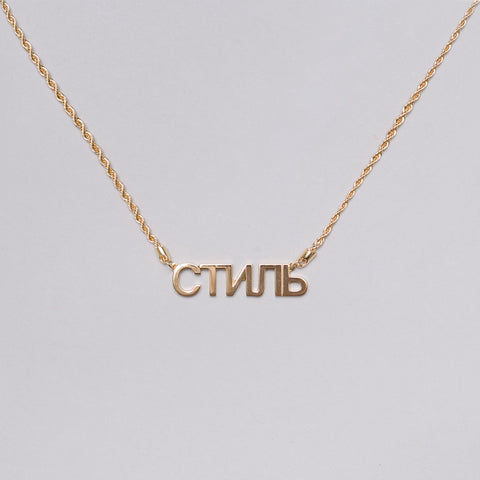 "Heron Preston CTNMB ""Style"" Gold Plated Necklace - Notre"