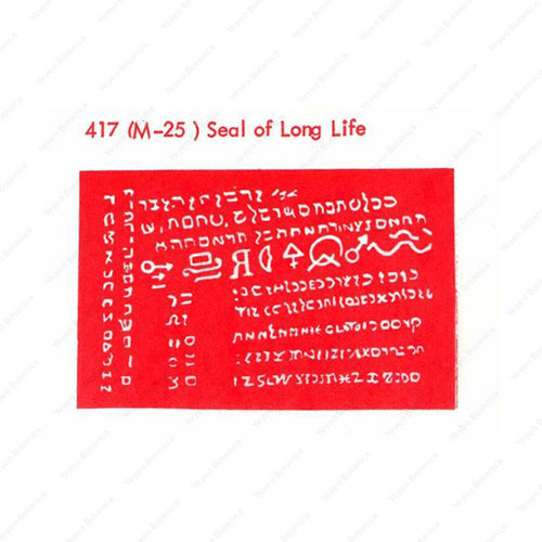 Seal of Long Life