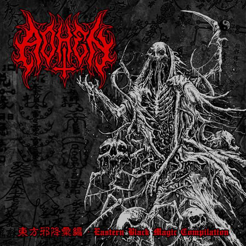 Aohen- Eastern Black Magic Compilation CD on Brutal Reign Prod.