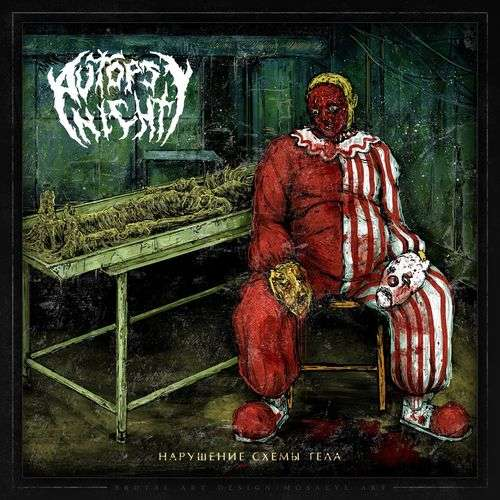 AUTOPSY NIGHT- Anatomical Integrity Dissolution CD on Sevared Rec.